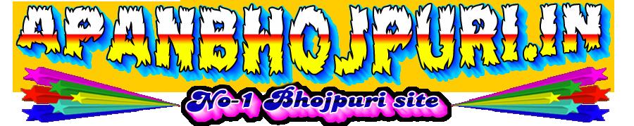 apanbhojpuri inFree Download All Type Bhojpuri Mp3, Video