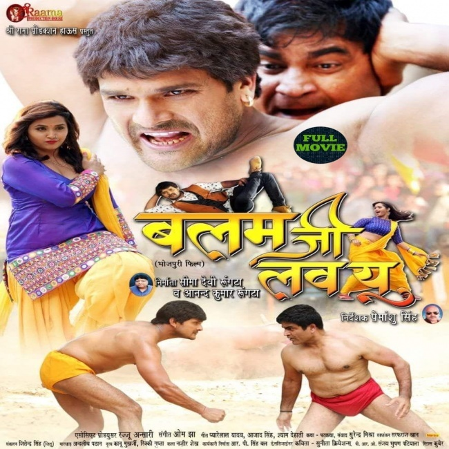 Balam ji love you film bhojpuri khesari lal