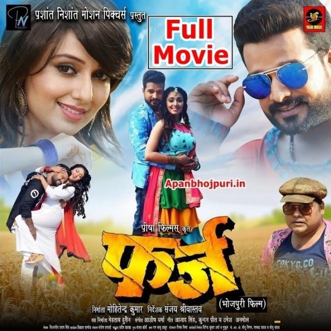 Bhojpuri Full Movie (2021) Free Download - ApanBhojpuri.IN